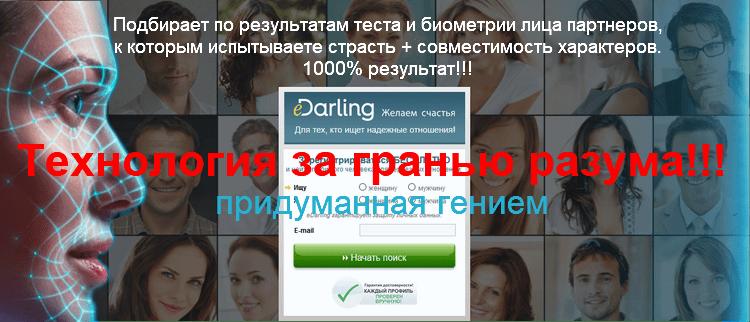 """Перейти на уникальный сайт знакомств """"Едарлинг""""."""