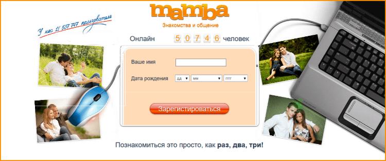 """Перейти на хороший сайт знакомств """"Мамба"""". Жми!!!"""