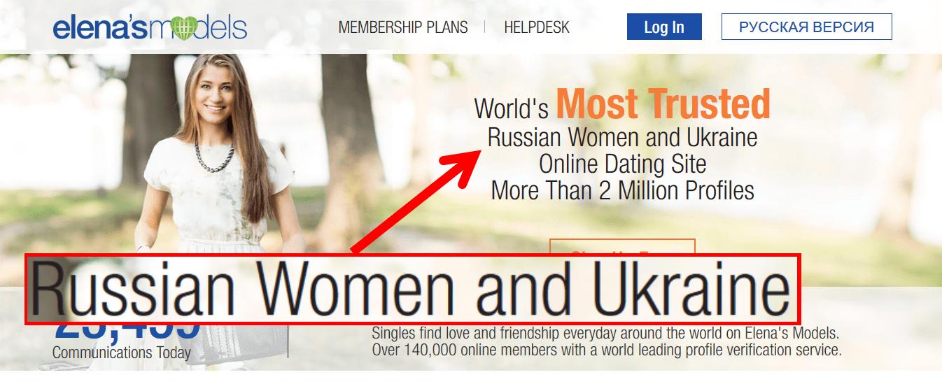 Перейти на сайт международного брачного агентства Еленасмоделс.