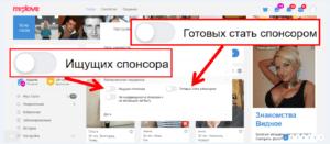 """Бесплатно поставить у себя на странице в целях поиска """"Ищу спонсора"""" """"Хочу стать спонсором"""". Но, поиск с настройками именно содержанок только для """"ВИП"""" пользователей. """"ВИП статус на 7 дней - 246 руб."""