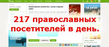 """Перейти на православные объявления знакомств """"Елицы""""."""