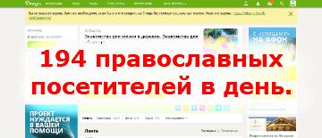 """Перейти на православные объявления знакомств """"Елицы2""""."""