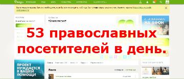 """Перейти на православные объявления знакомств """"Елицы3""""."""