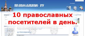 """Перейти на православный сайт знакомств """"Православные""""."""