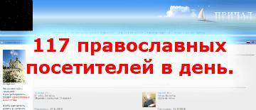 """Перейти на православные объявления знакомств """"Приест-причал3""""."""