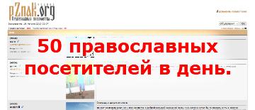 """Перейти на православные объявления знакомств """"Пзнак""""."""