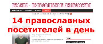 """Перейти на православную доску знакомств """"Руфико""""."""