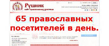 """Перейти на православные объявления знакомств """"Рушник""""."""