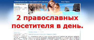 """Перейти на православные объявления знакомств """"Алые паруса""""."""