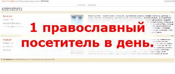 """Перейти на православные объявления знакомств """"Золотой корабль""""."""