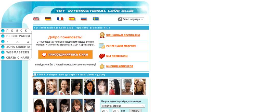 Перейти в международное брачное агентство Лове24х.