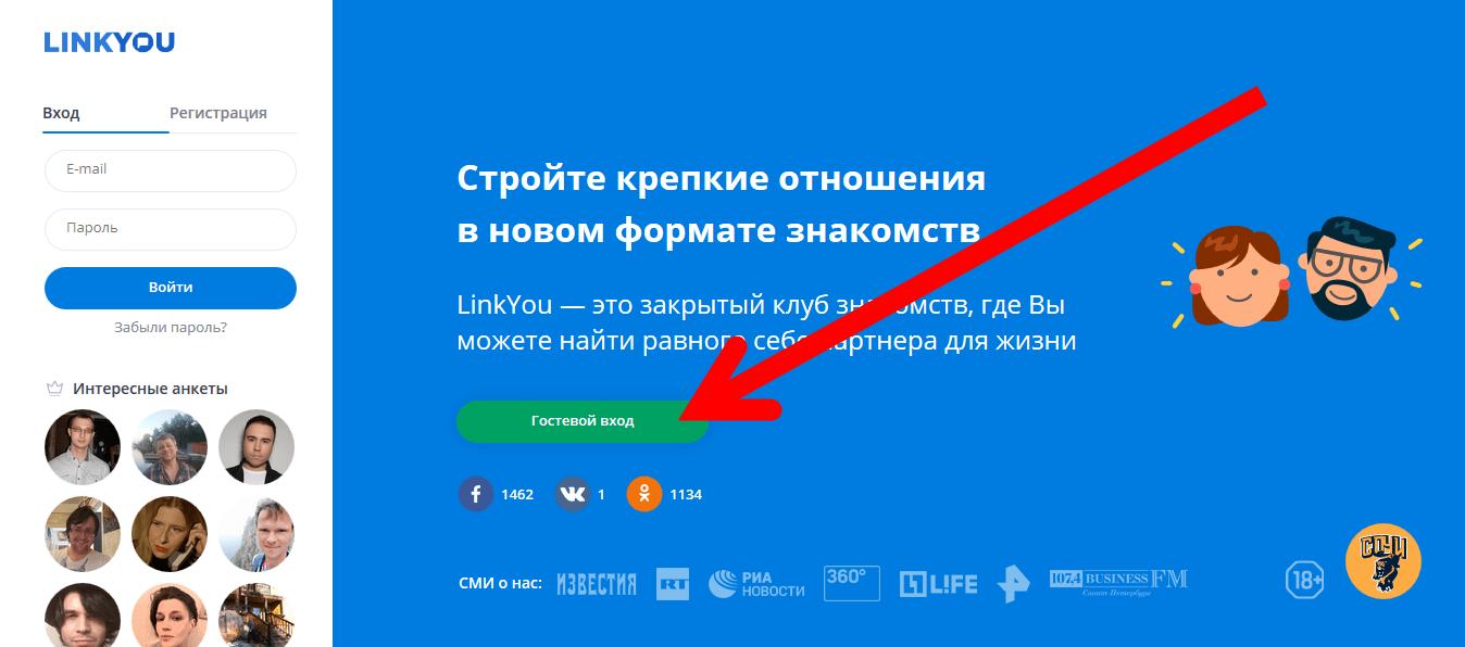 Обзор сайта знакомств «Линк ю» слайдером.