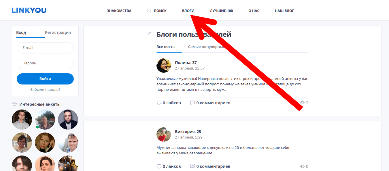 """Обзор сайта знакомств """"Линк ю"""" - 5"""
