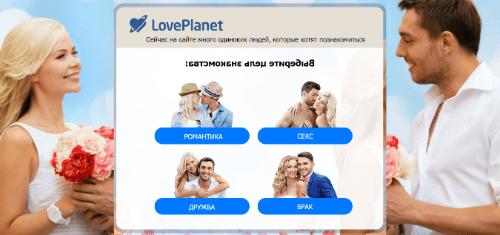 Клоны сайта знакомств Лавпланет и все клоны России