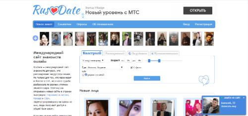 Клоны сайта знакомств Русдате и все клоны России