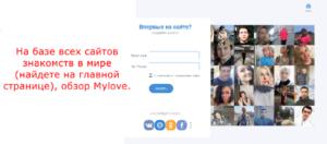Обзор сайта знакомств Mylove.