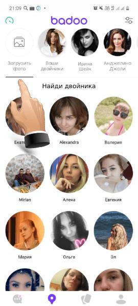 Двойники в Баду на телефоне - нашел, как включить!!! 1...9 15 | Топ сайтов знакомств от РФ всего Мира.